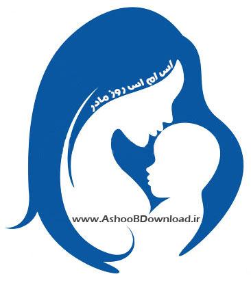 اس ام اس تبریک روز مادر ۹۲ | www.AshooBDownload.ir