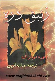 کتابخانه:دانلود رمان زنبق دره