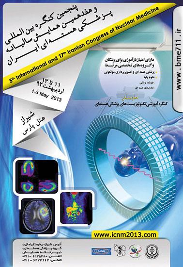 پنجمین کنگره بین المللی و هفدهمین همایش سالانه پزشکی هسته ای ایران