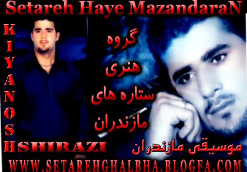 موسیقی مازندران دانلود آهنگهای  دانلود آهنگ فوق العاده زیبای