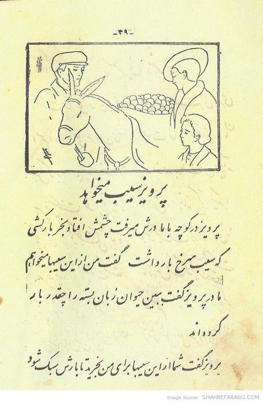 کتاب فارسی اول ابتدایی سال 1318-بچه های دیروز- بچه های پریروز