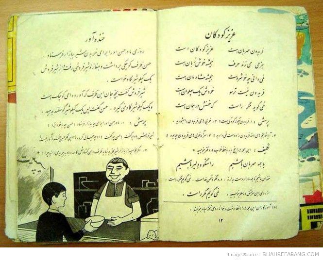 کتاب فارسی سال دوم دبستان (۱۳۳۹)- بچه های دیروز- بچه های پریروز