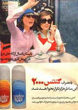 تبلیغات قدیمی قبل از انقلاب قسمت -بچه های دیروز -بچه های پریروز1