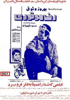 تبلیغ قدیمی فیلم سینمایی قدیمی