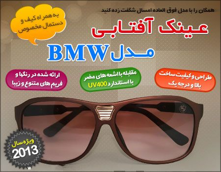 فروش عینک آفتابی اصل