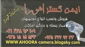 فروش-نصب و راه اندازی دوربین های مداربسته و دزدگیر اماکن