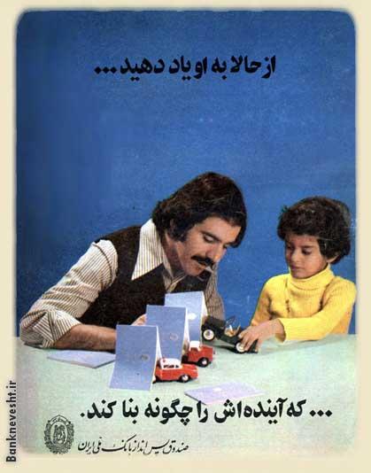 تبلیغ قدیمی بانک ملی ایران قبل از انقلاب -بچه های دیروز- بچه های پریروز1357
