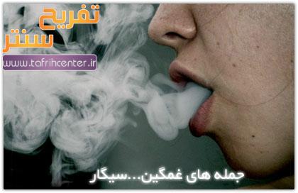 جمله های غمگین سیگار