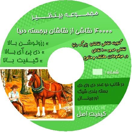 http://s4.picofile.com/file/7749719993/kover_site_4000_naghashi.jpg