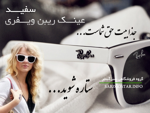 خرید پستی عینک ray ban