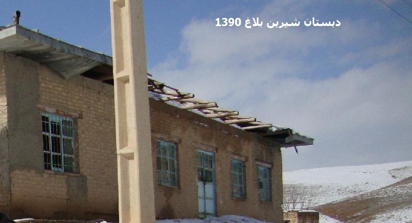 دبستان روستای شیرین بلاغ 1390