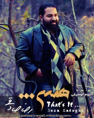 http://s4.picofile.com/file/7750363224/Reza_Sadeghi_Hamin.jpg