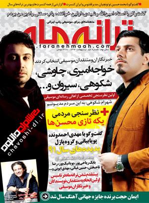 شماره جدید مجله ترانه ماه