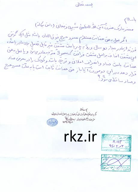 استفتاء از آیت الله شبیری زنجانی