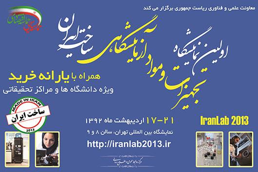 اولین نمایشگاه تجهیزات و مواد آزمایشگاهی ساخت ایران