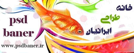 خانه طراحی ایرانیان