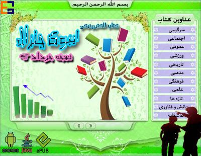 ایبوک جنرال نسخه خرداد 92