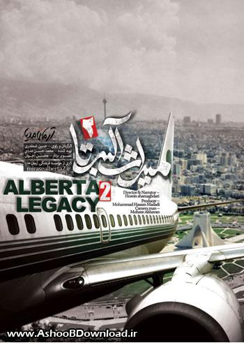 معرفی مستند میراث آلبرتا ۲ – Alberta Legacy 2 2013