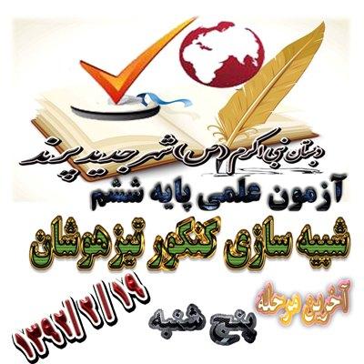 بـــــــــــــــــــــــــــــــــــه زودی