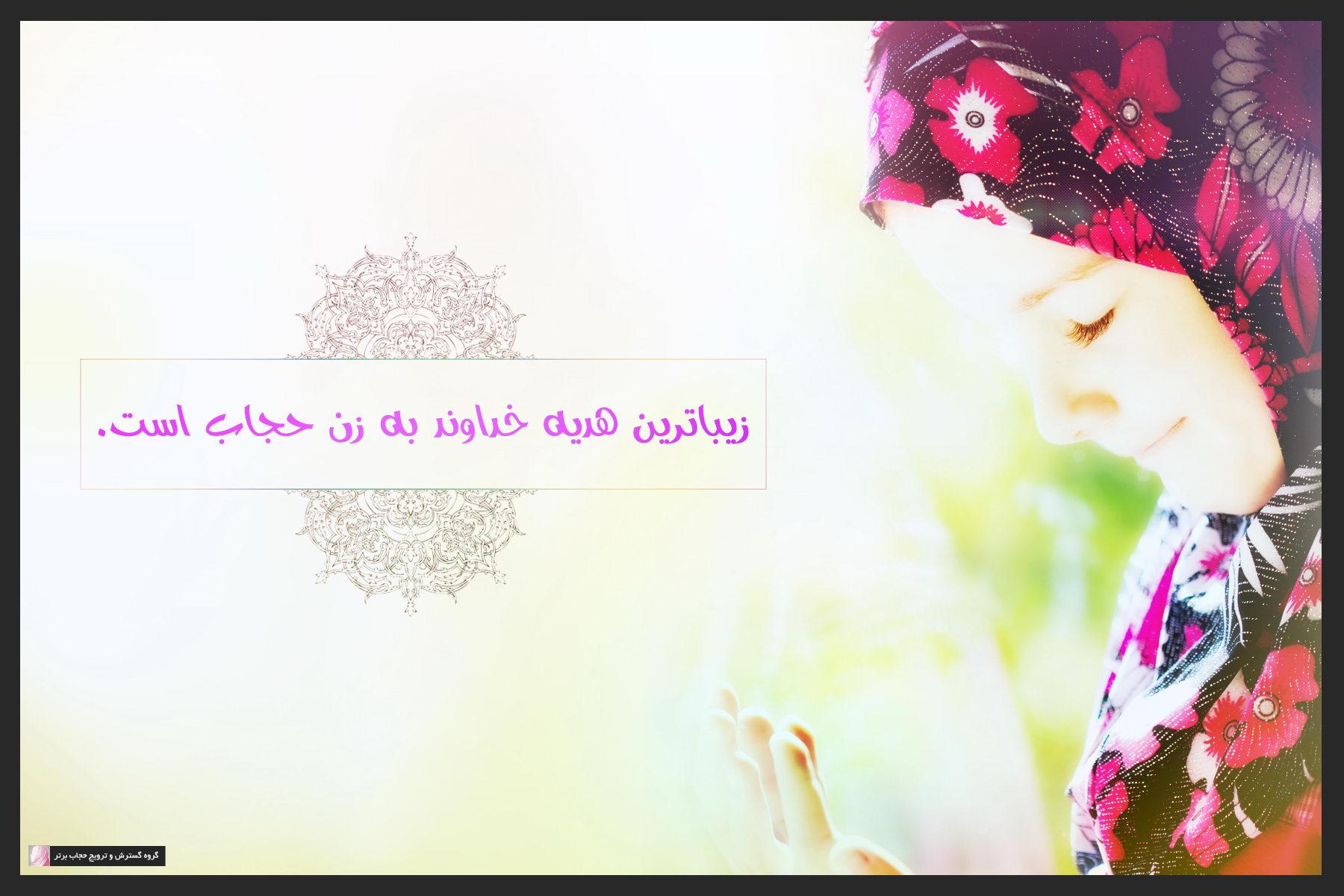 http://s4.picofile.com/file/7755641177/hejab_hijab_veil_81.jpg