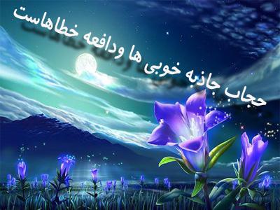 http://s4.picofile.com/file/7755674080/hejab_hijab_veil_88.jpg