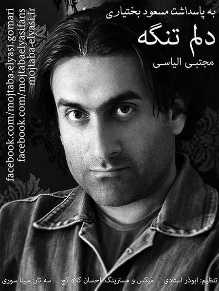 Mojtaba Elyasi Gomari - Delam Tange