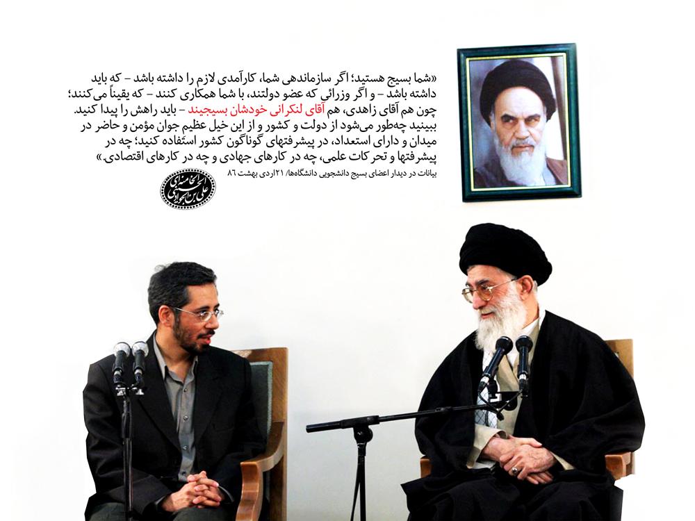 رهبری باقری لنکرانی پوستر عکس جبهه پایداری آیت الله خامنه ای