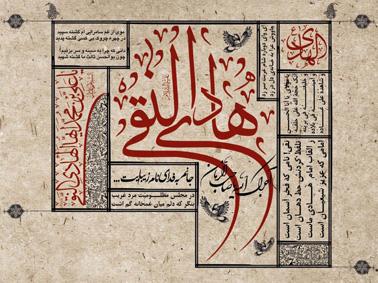 بنر و پوستر شهادت امام هادی النقی (علیه السلام)