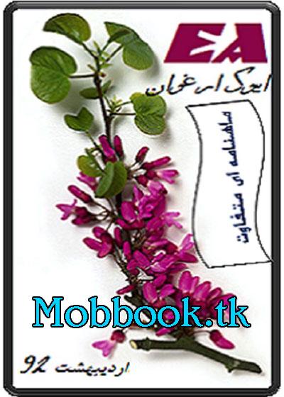ایبوک ارغوان - موب بوک