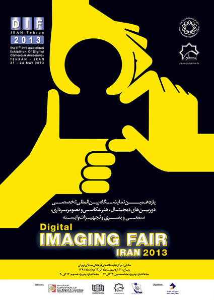 نمایشگاه بین المللی عکاسی