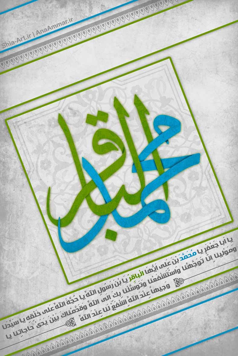 بنر و پوستر ولادت امام محمد باقر (علیه السلام)