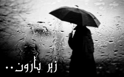 زیر بارون..