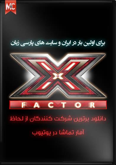 X FACTOR دانلود ويديو جذاب و ديدني Top 10 Top 10 X Factor auditions محصول 2013