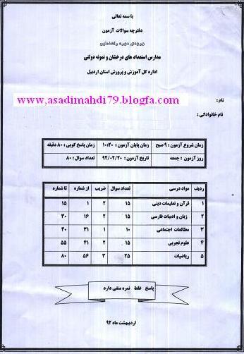 آزمون نمونه دولتی و استعدادهای درخشان استان اردبیل92