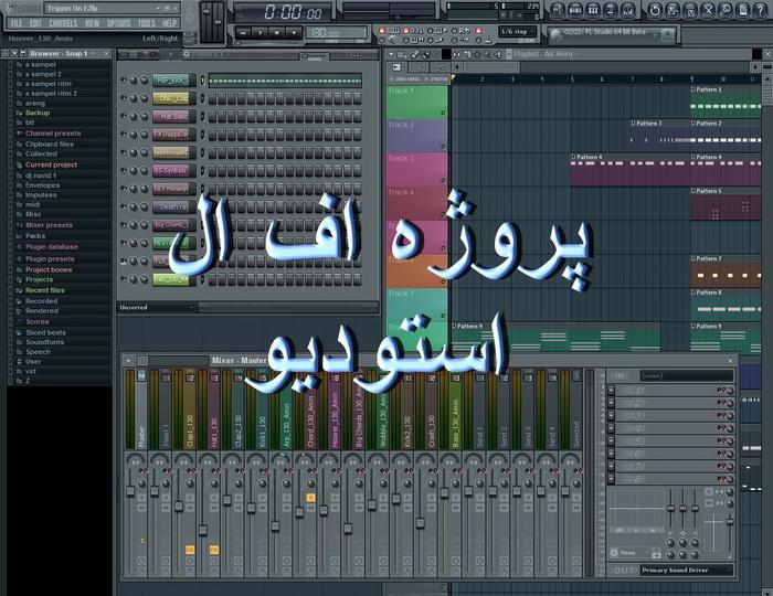 پروژه اف ال استودیو ترنس آهنگ روسی