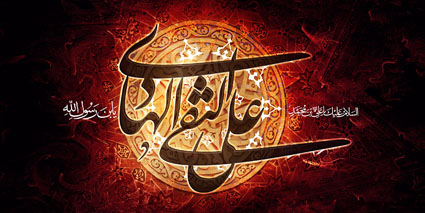 پوستر : سلام بر امام هادی