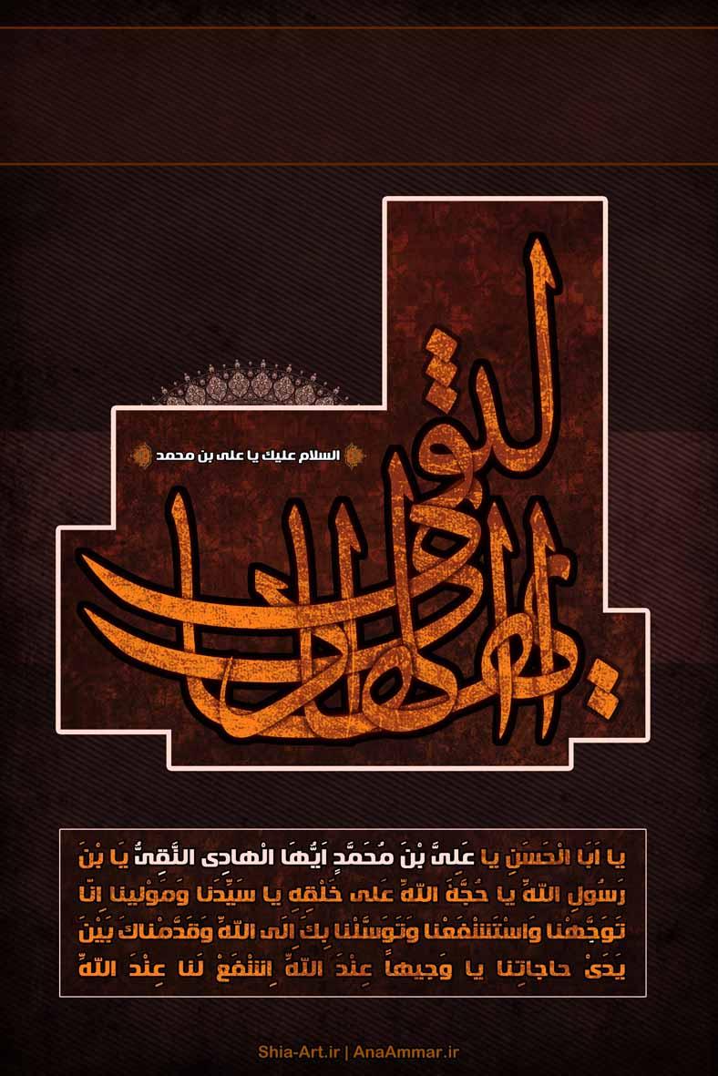 طرح بنر و پوستر شهادت امام نقی الهادی (علیه السلام)