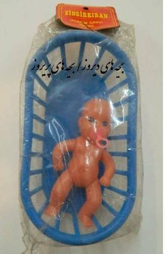 عروسک های اسباب بازی قدیمی-نوستالوزی ما-بچه های دیروز- شما یادتون نمیاد