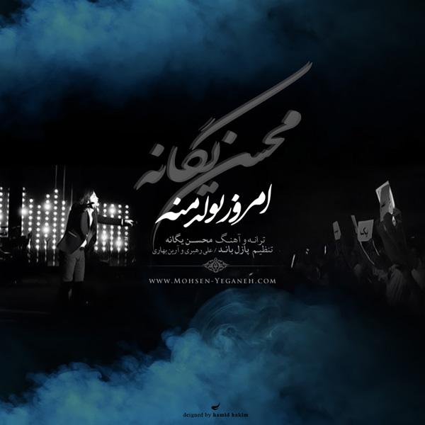 محسن یگانه به نام امروز تولد منه