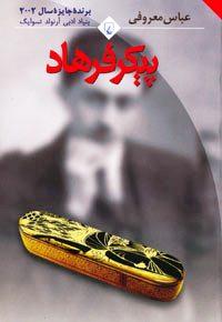 دانلود رمان پیکر فرهاد نوشته عباس معروفی  >> www.ZeroBook.lxb.ir <<  صفربوک