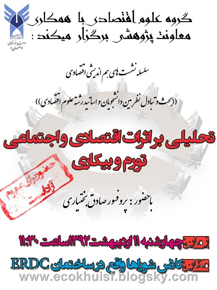 سلسله نشست های هم اندیشی اقتصادی دانشگاه آزاد اسلامی واحد خوراسگان(اصفهان)