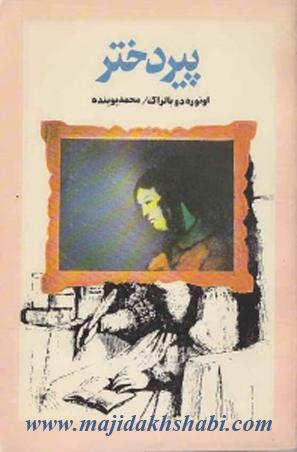 کتابخانه:دانلود کتاب پیر دختر