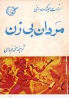 دانلود رمان مردان بی زن نوشته ارنست همینگوی   >> www.ZeroBook.lxb.ir <<  صفربوک