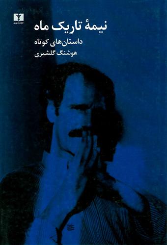 دانلود کتاب نیمه تاریک ماه نوشته هوشنگ گلشیری   www.zerobook.lxb.ir