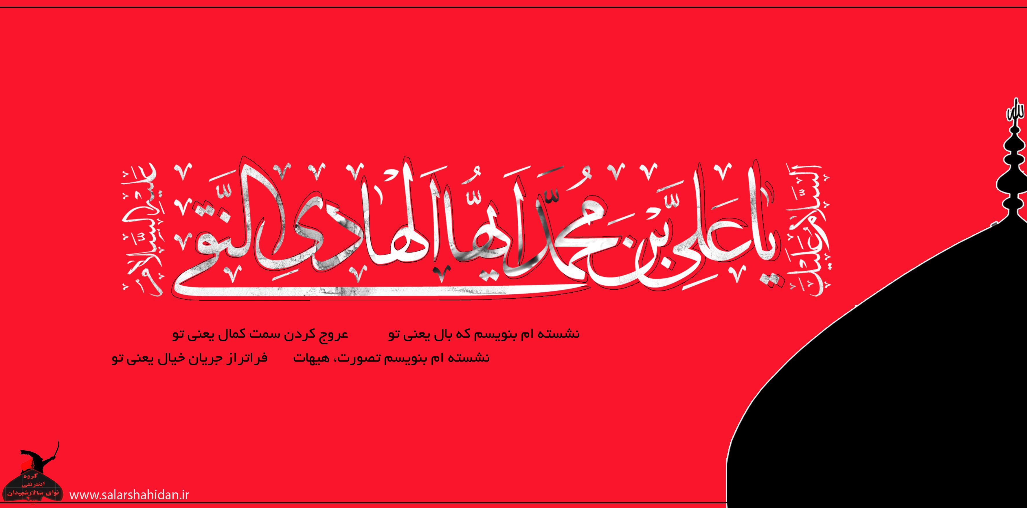 www.salarshahidan.ir