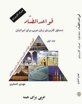 کتاب آموزش قواعد عربی