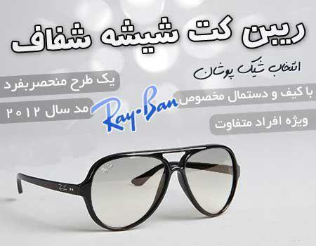 عینک کت شفاف