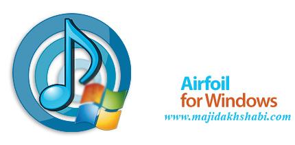 نرم افزار انتقال صدا به صورت بی سیم به سایر دستگاه ها