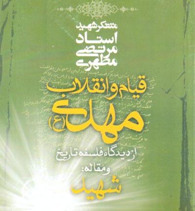 كتاب قيام و انقلاب مهدي