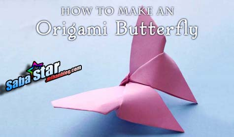 اریگامی پروانه